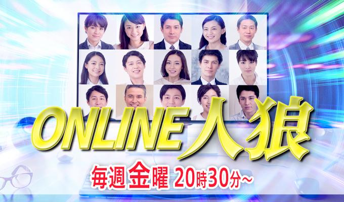 【毎週(金)20時30分~】オンラインZoom人狼イベント開催中!